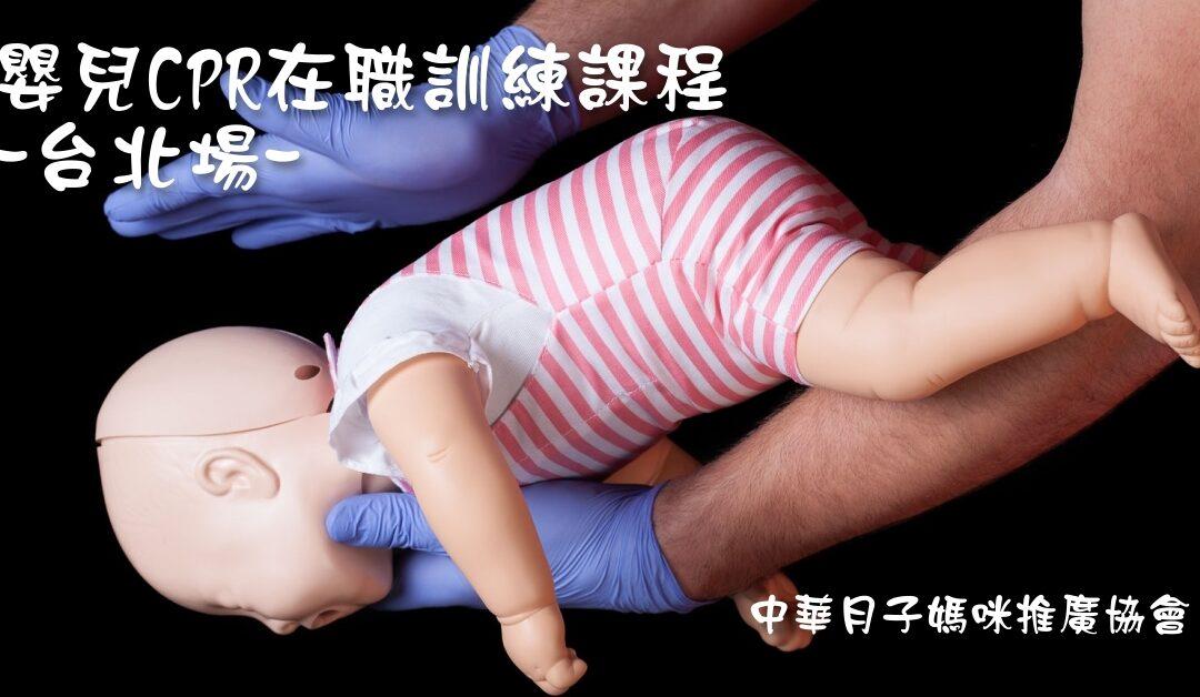 居家安全暨嬰兒CPR-月嫂在職訓練課程201811