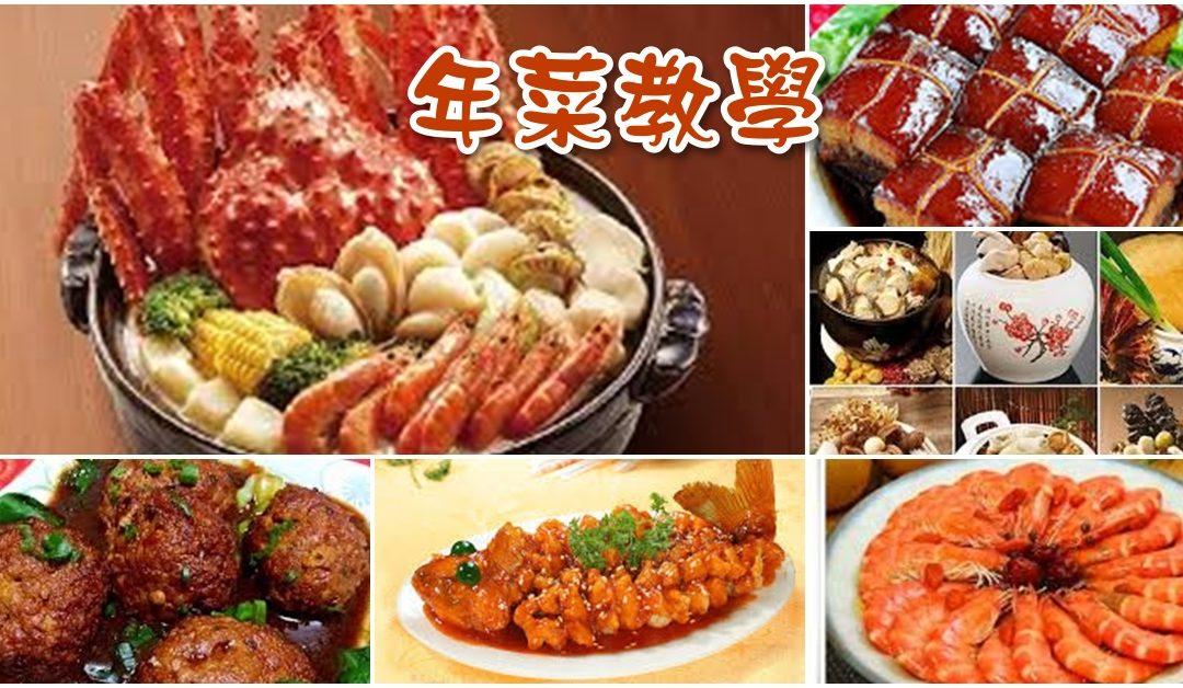 2019年菜系列教學課程-台北場
