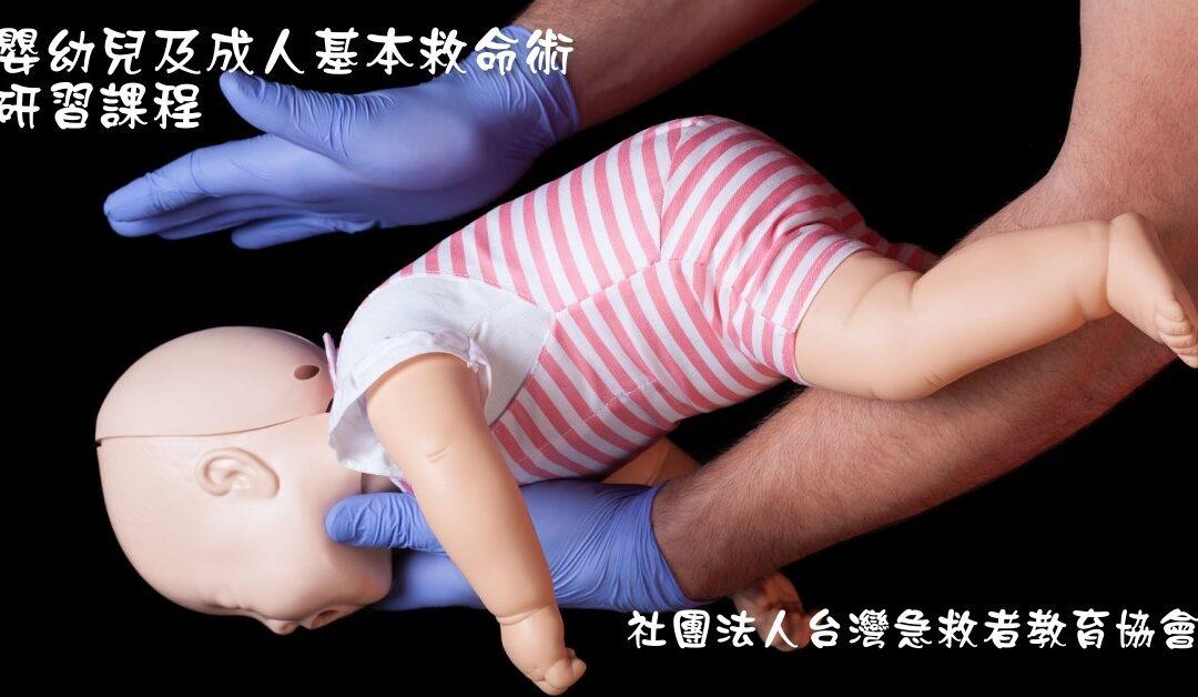 嬰幼兒及成人基本救命術研習