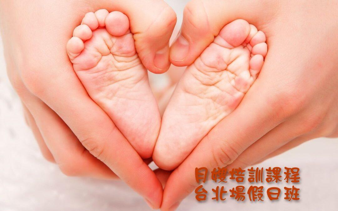 201903月嫂培訓課程假日班台北場