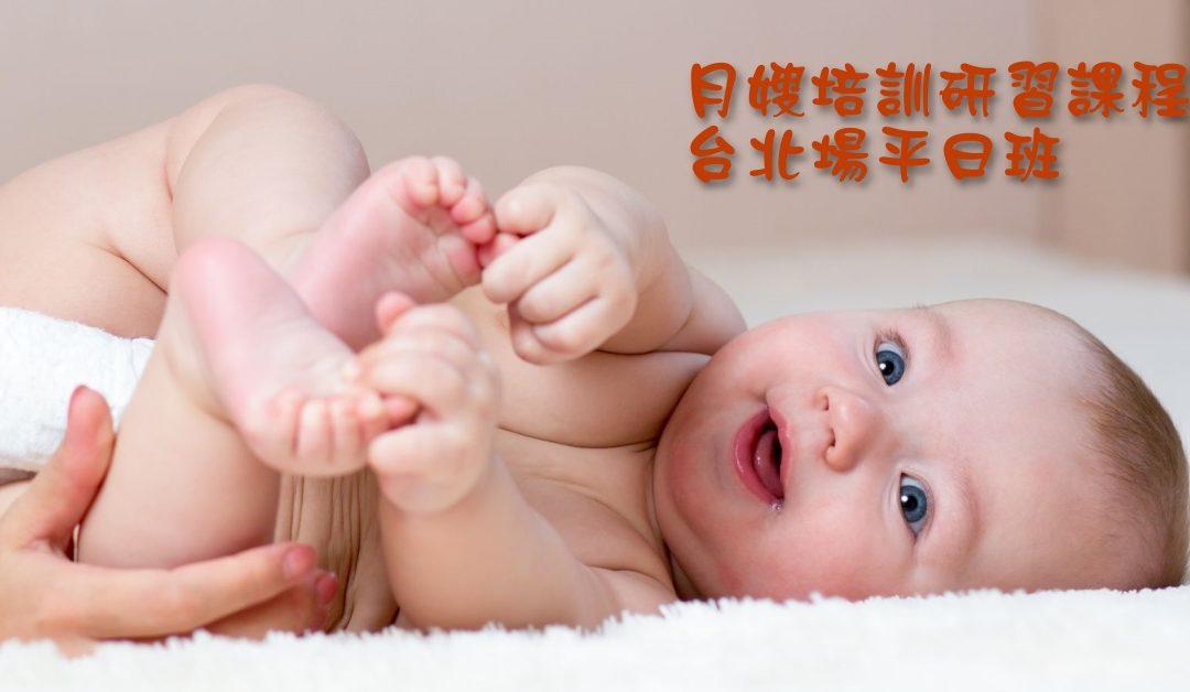 201905月嫂培訓平日班台北場