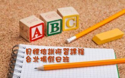201911月嫂培訓課程假日班台北場