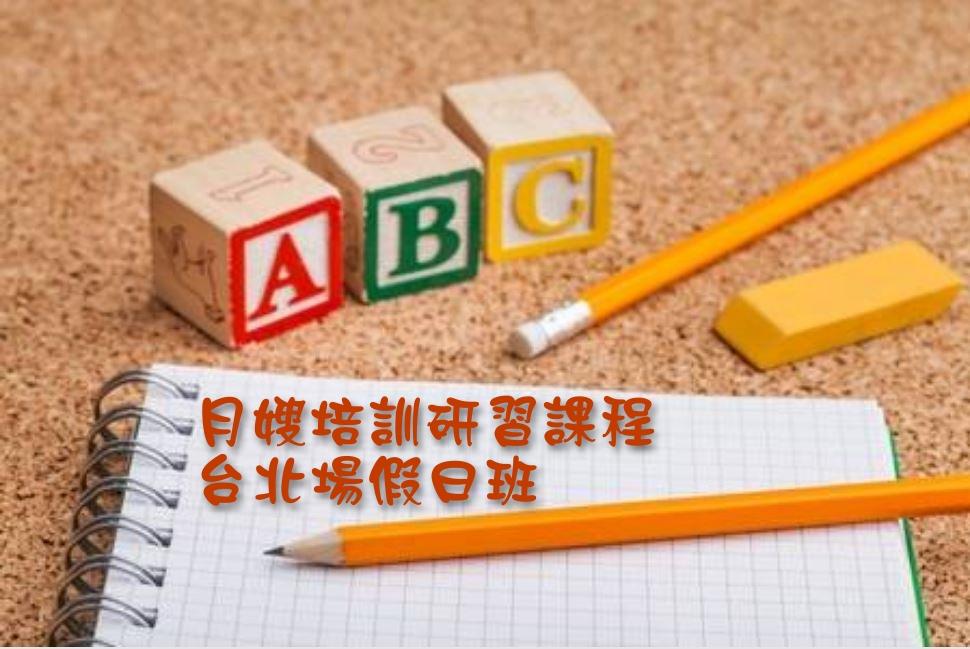 201908月嫂培訓課程假日班台北場
