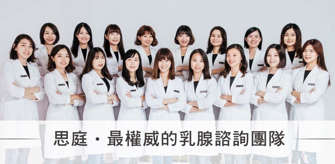 202011產後泌乳研習課程