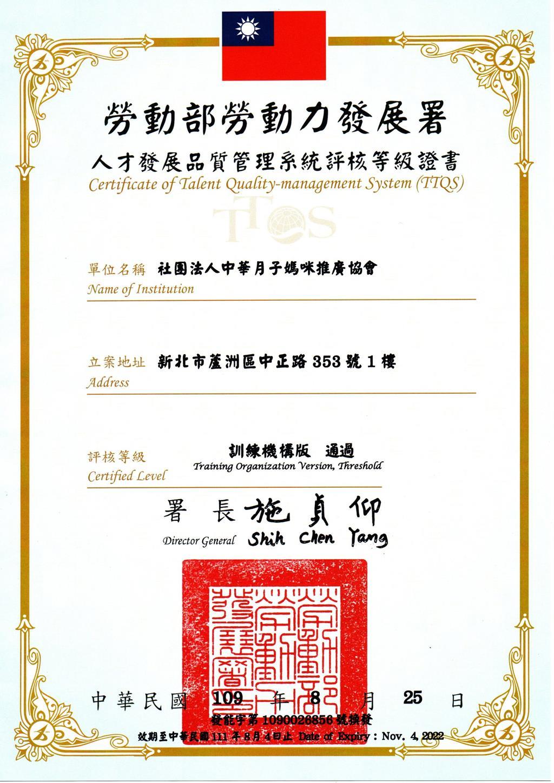 中華月子媽咪推廣協會通過TTQS