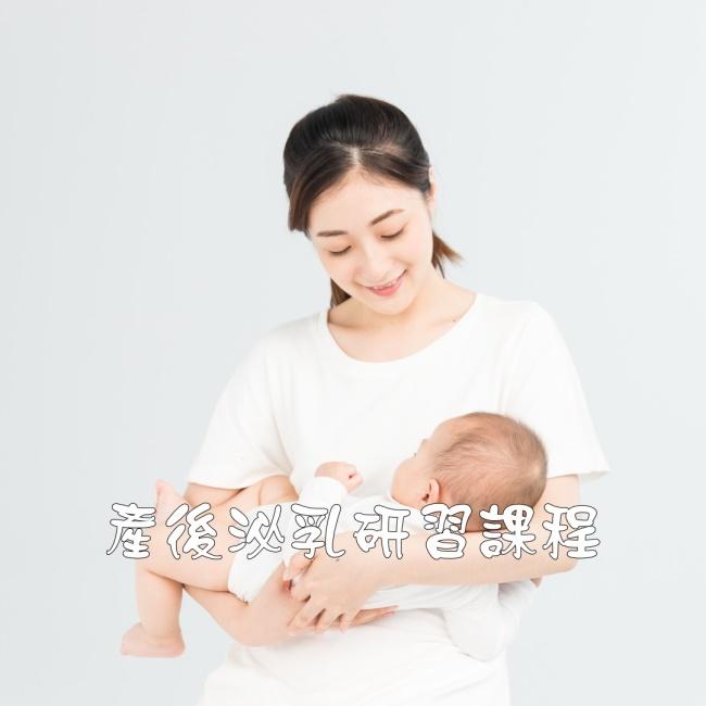 202101產後泌乳研習課程